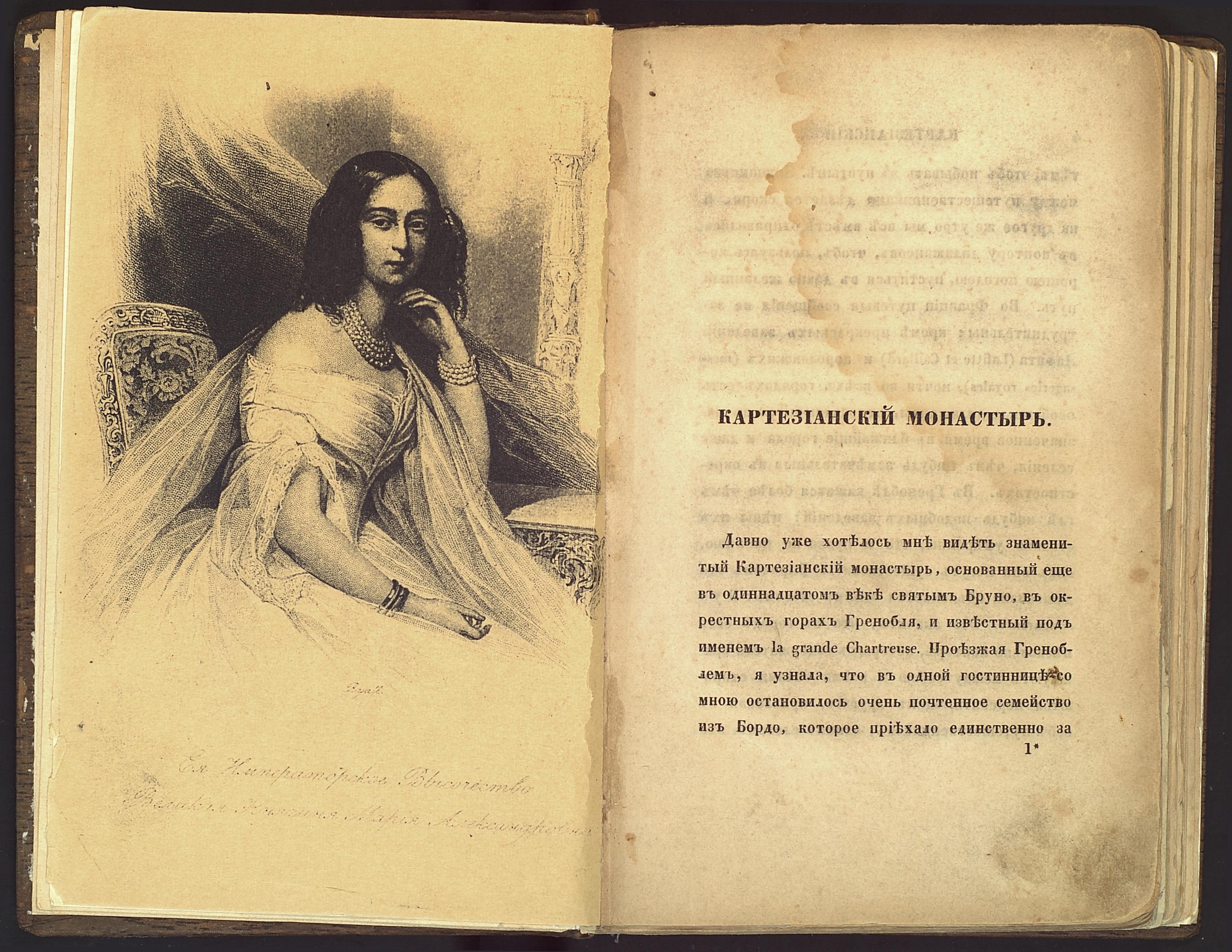 ЛОК-7485 ТАРХАНЫ КП-14067  Книга Утренняя заря на 1842 год._3