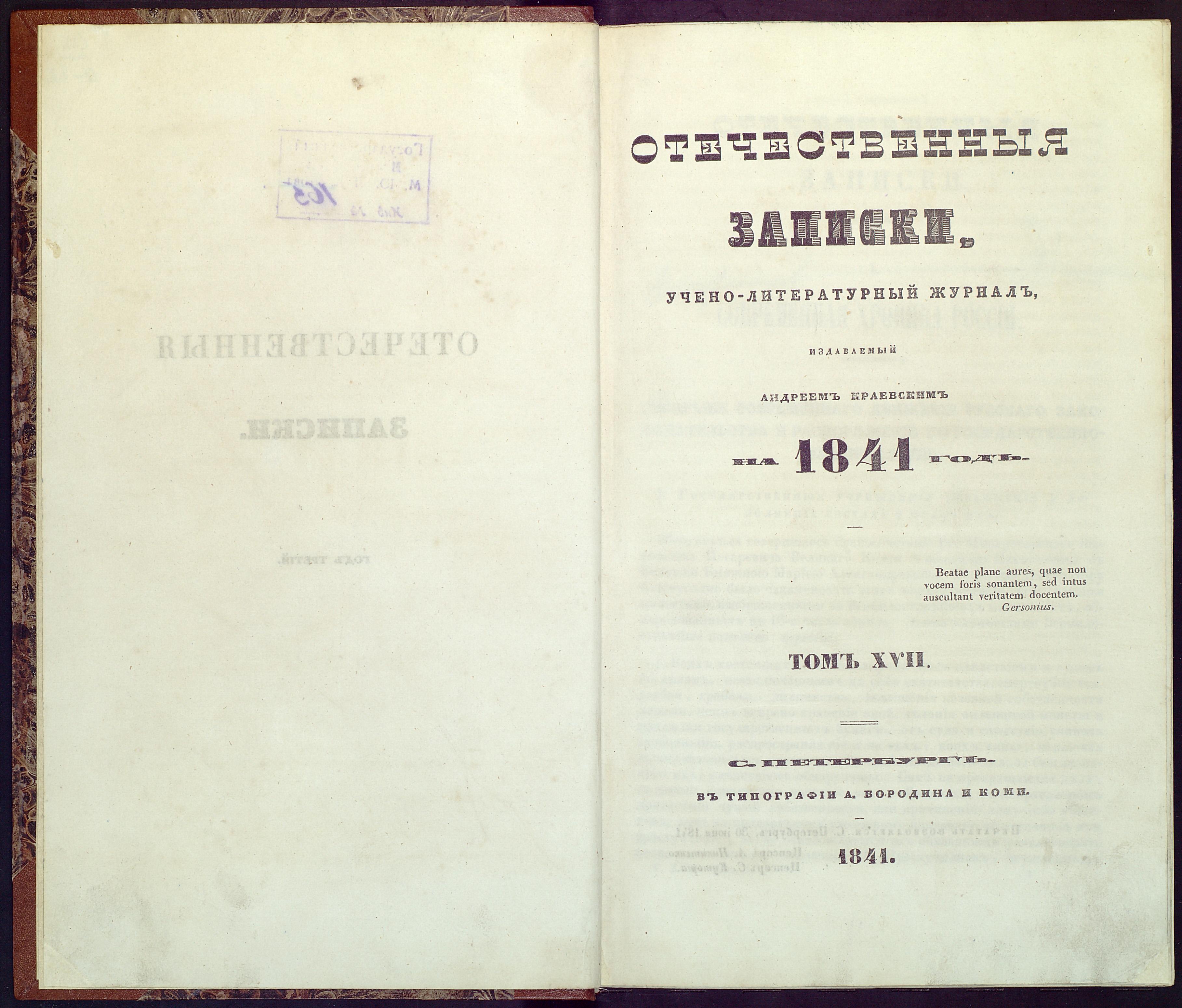 ЛОК-7551 ТАРХАНЫ КП-14173  Журнал Отечественные записки. Т. XVII_2