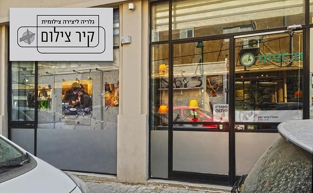 שוקי קוק גלריה תערוכה אמנים אמניות צייר ציירים ציירות אומניות ציירת הציירת האמנית האמניות עכשווית מודרנית ישראלית הציירות האומניות העכשוויות הישראליות המודרניות