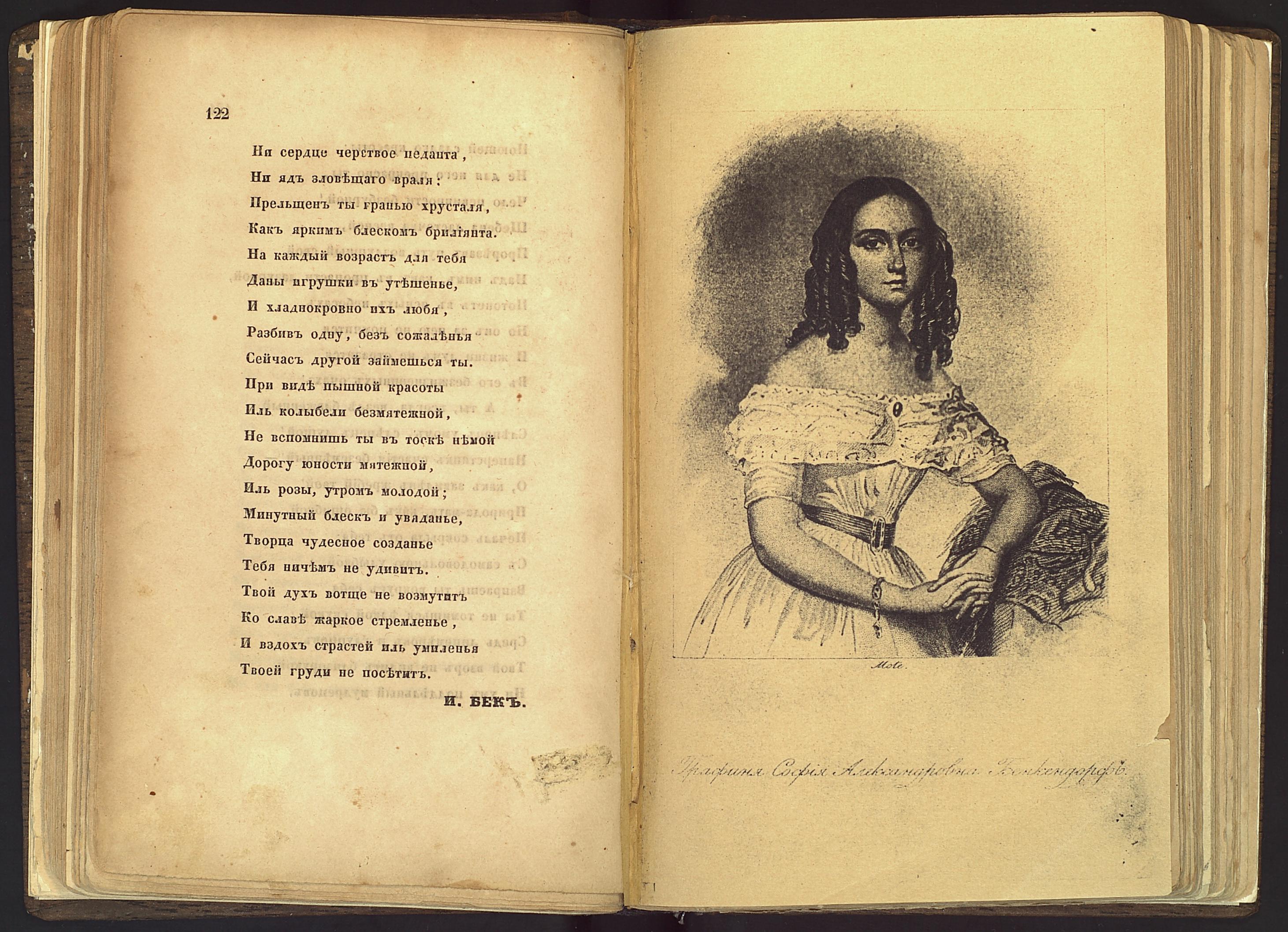 ЛОК-7485 ТАРХАНЫ КП-14067  Книга Утренняя заря на 1842 год._5