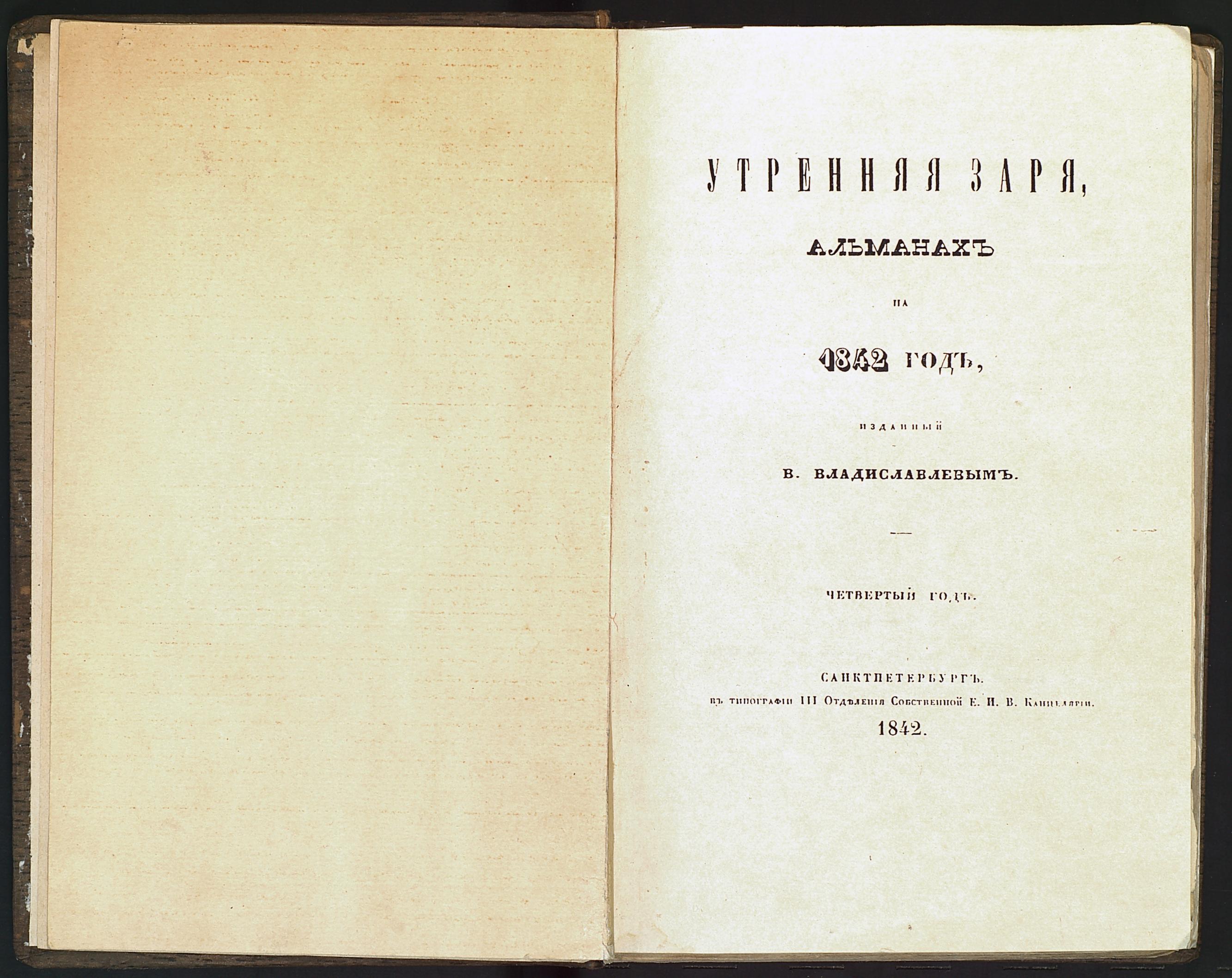 ЛОК-7485 ТАРХАНЫ КП-14067  Книга Утренняя заря на 1842 год._2