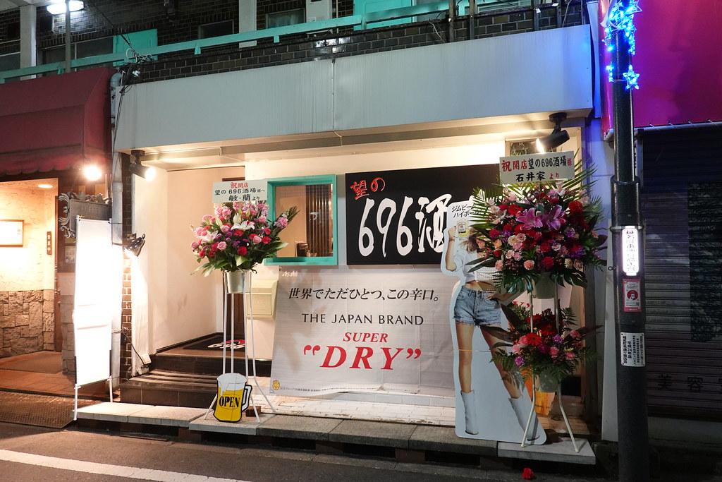 696酒場(椎名町)