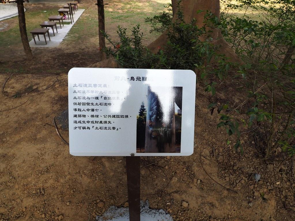 龍崎防災3D彩繪地景 (4)