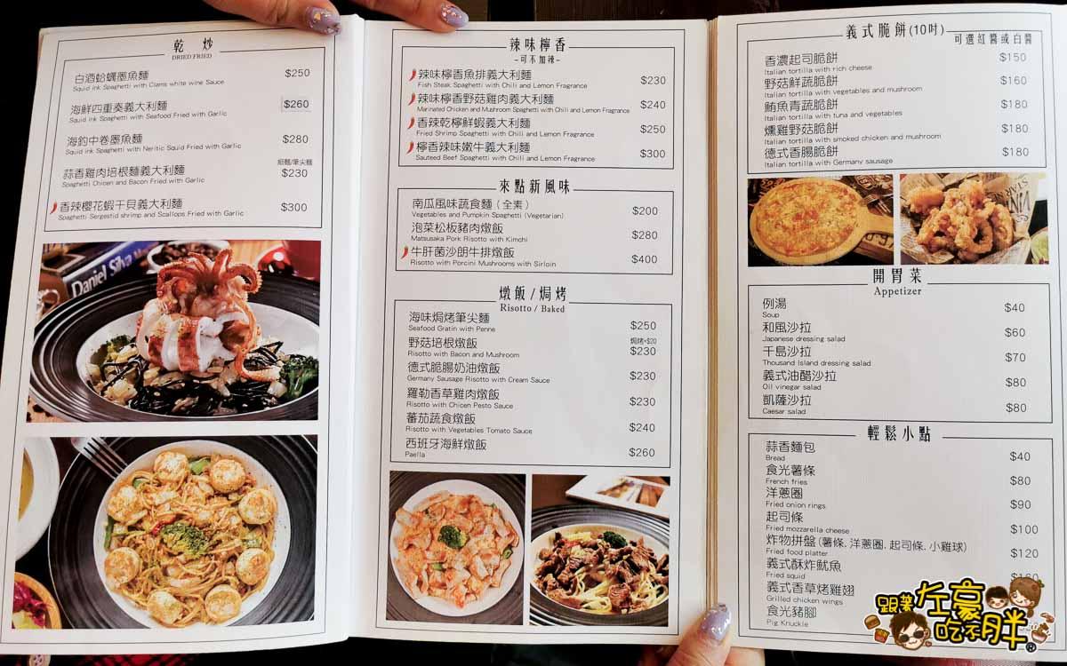 義食光義大利麵(高雄美食) -37