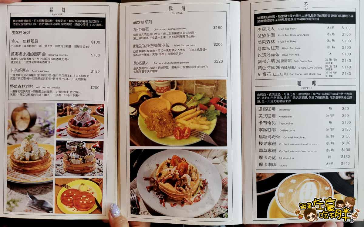 義食光義大利麵(高雄美食) -38