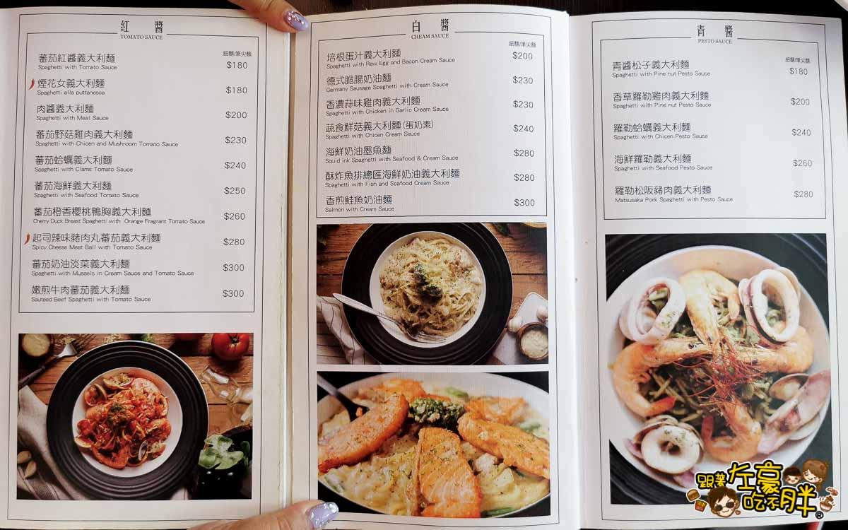 義食光義大利麵(高雄美食) -36