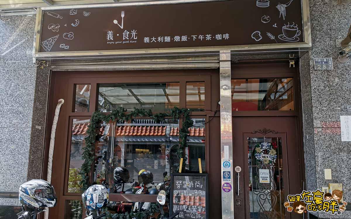 義食光義大利麵(高雄美食) -34