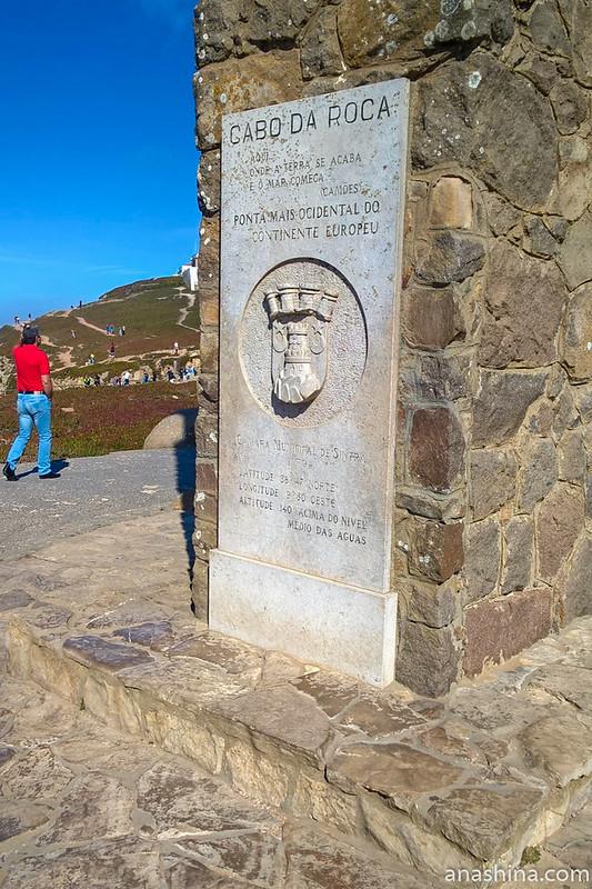 Мыс Рока, Португалия, самая западная точка Евразии