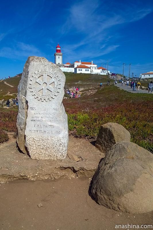Мыс Рока, Португалия, самая западная точка Евразии, Обелиск основателю Rotary Club