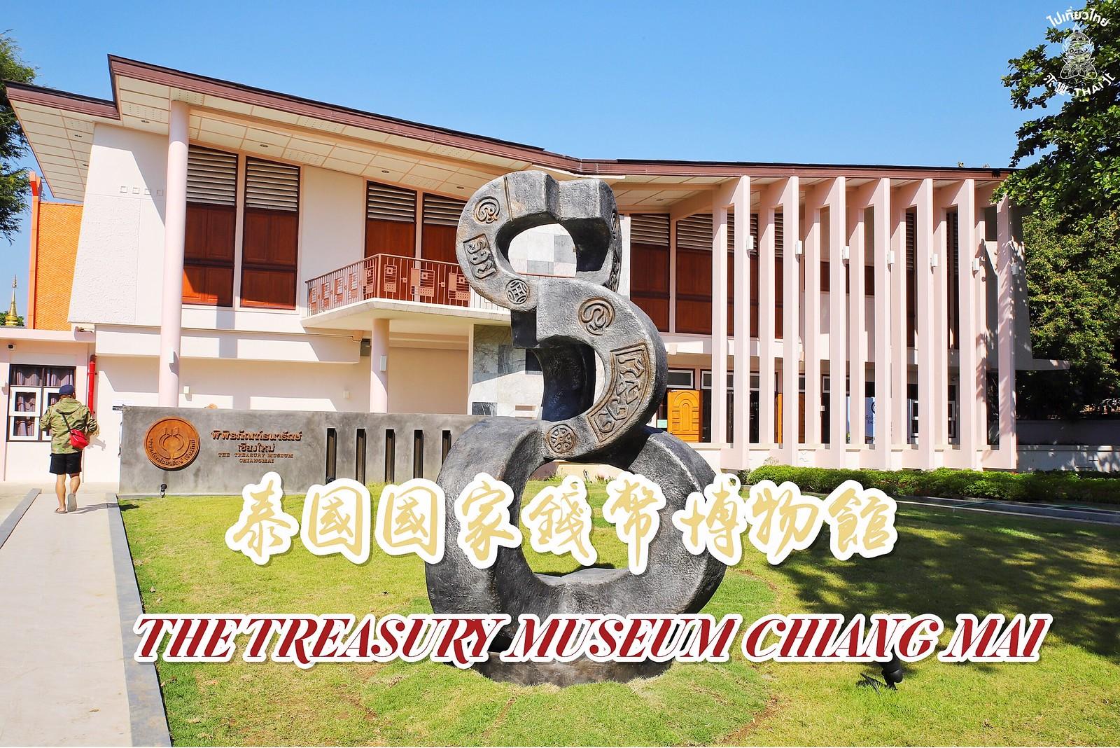 清邁.國家錢幣博物館 พิพิธภัณฑ์ธนารักษ์ เชียงใหม่