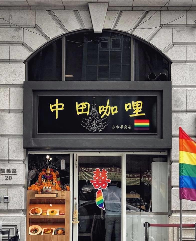 從店門口可以看見許多彩虹旗。圖/中田咖哩提供