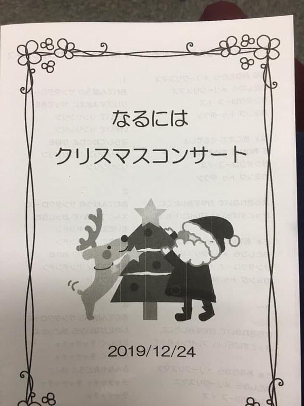 クリスマスコンサート プログラム