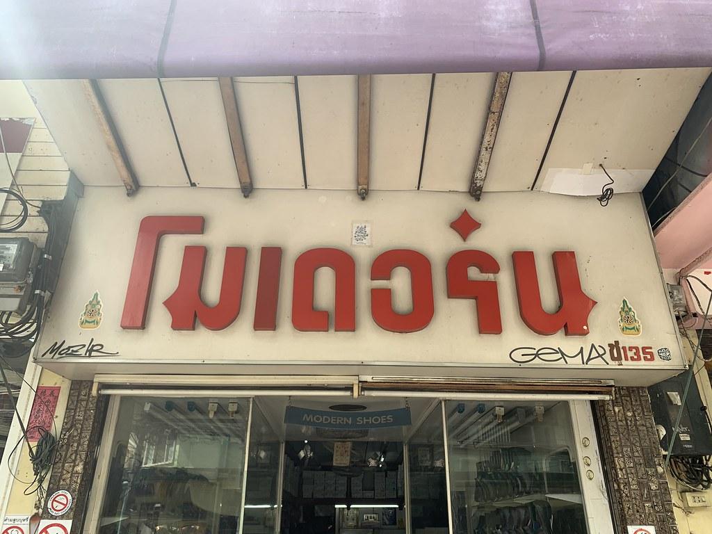 Thai Signage, Bangkok, 1992