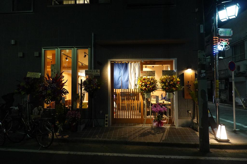 ふく本(新桜台)