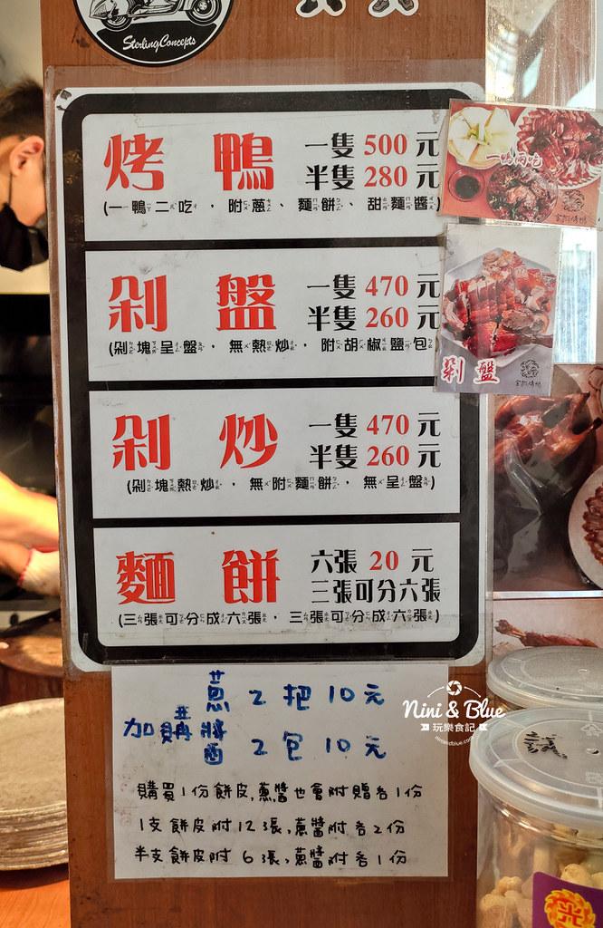 金饌脆皮烤鴨.台中烤鴨01