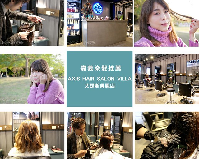 AXIS Hair Salon Villa艾瑟斯