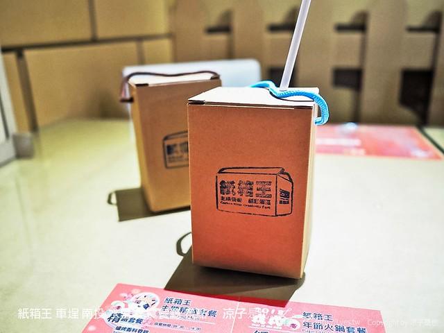 紙箱王 車埕 南投 水里 美食餐廳 景點