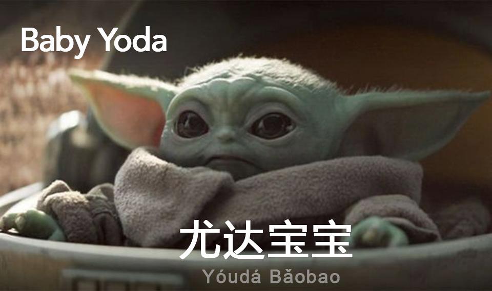 Yoda Baobao (尤达宝宝)