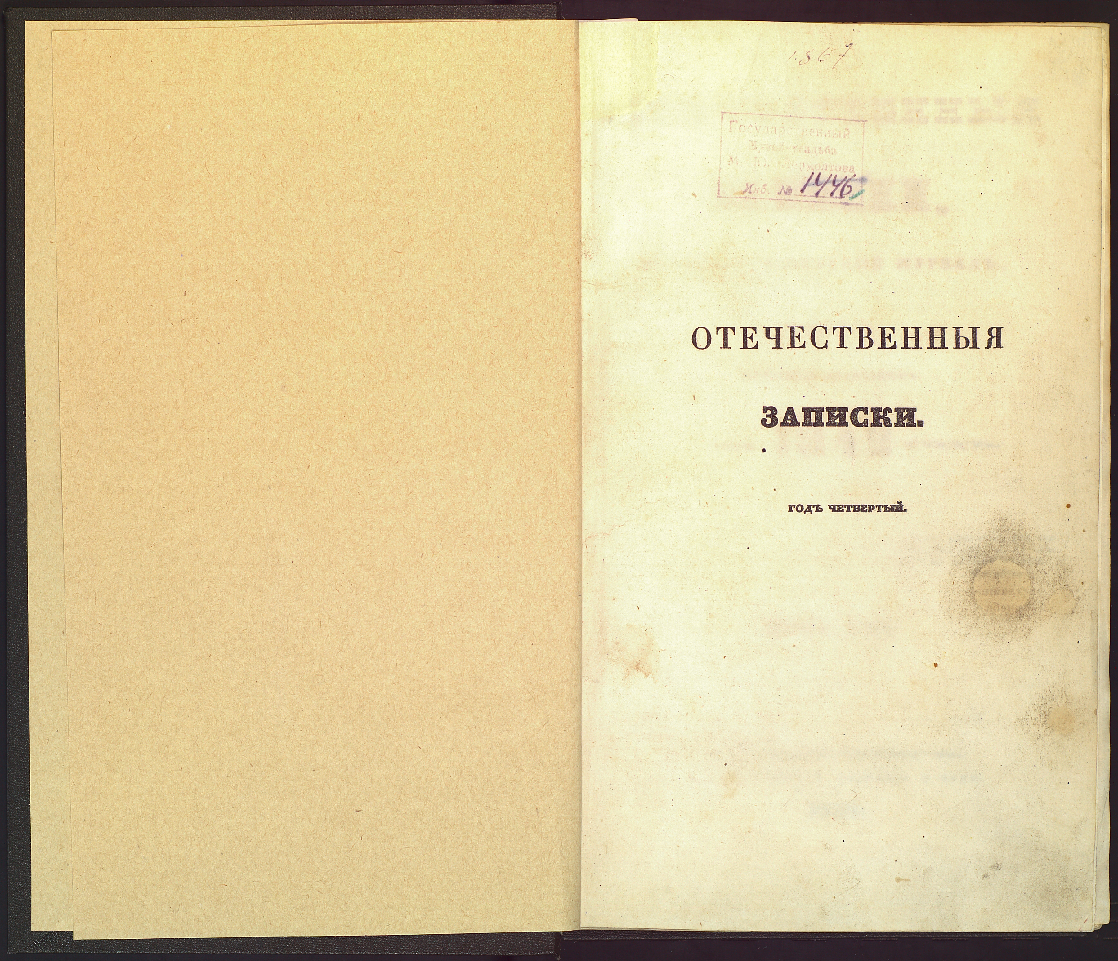ЛОК-7558 ТАРХАНЫ КП-14176  Журнал Отечественные записки. Т. XXII._2