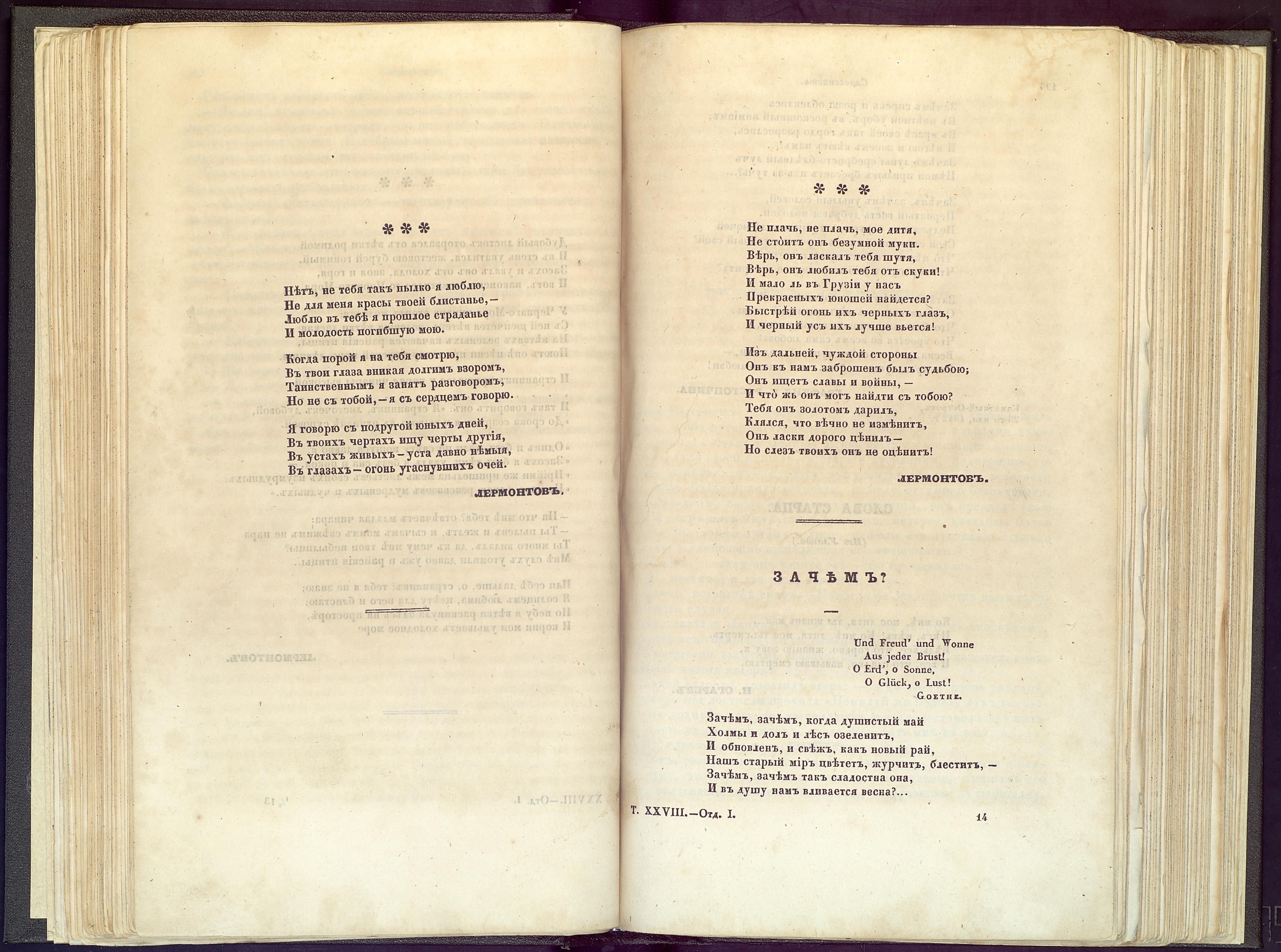 ЛОК-7554 ТАРХАНЫ КП-14180  Журнал Отечественные записки. Т. XXVIII._5