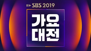 SBS Music Awards 2019