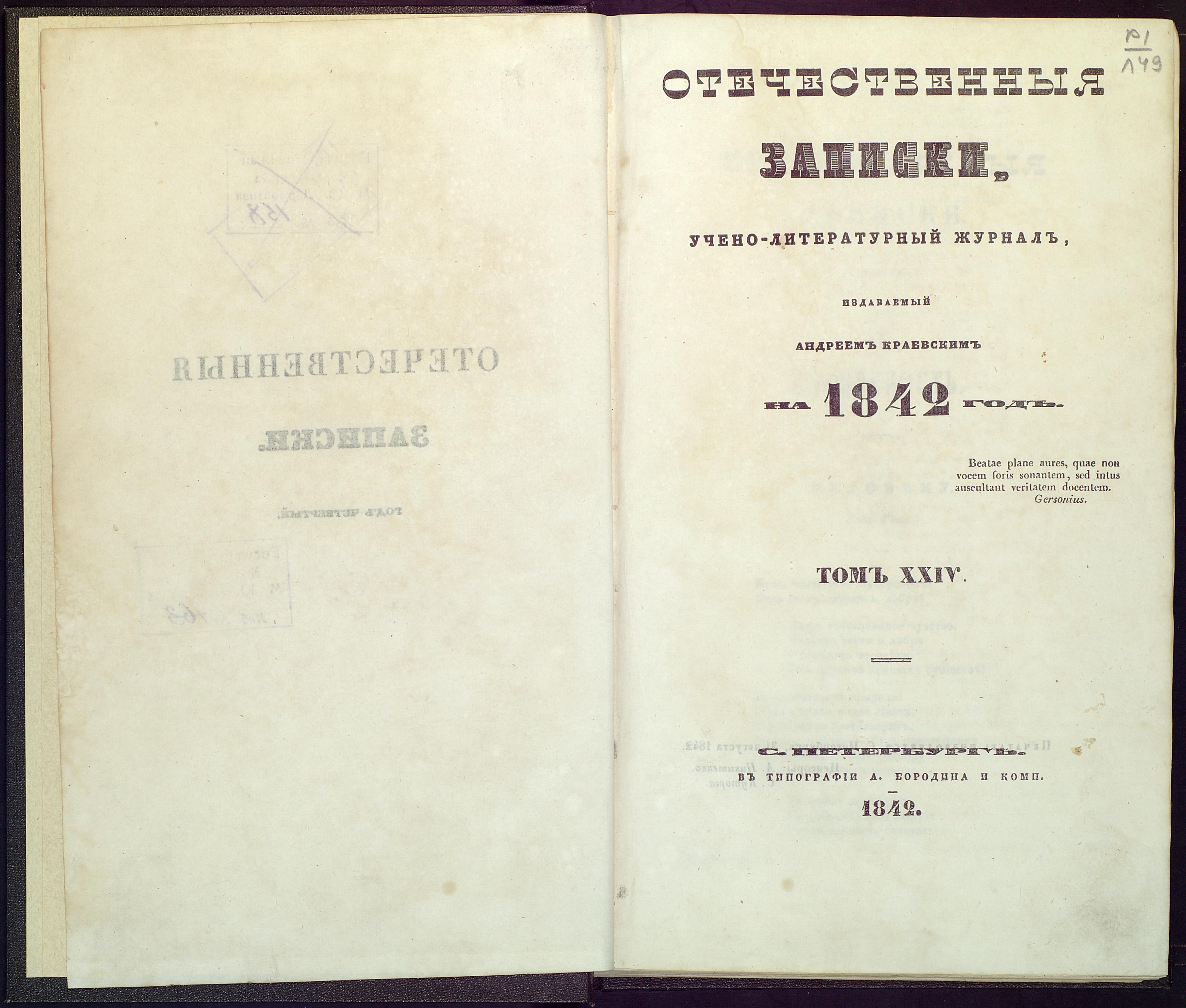 ЛОК-7557 ТАРХАНЫ КП-14177  Журнал Отечественные записки. Т. XXIV._2