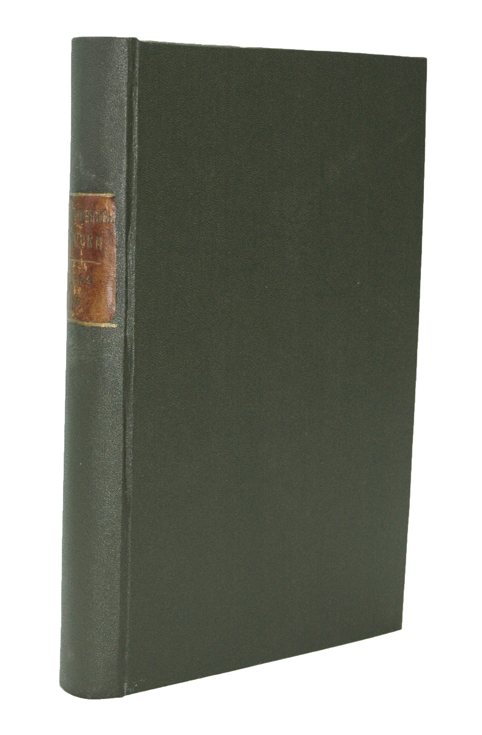 ЛОК-7557 ТАРХАНЫ КП-14177  Журнал Отечественные записки. Т. XXIV._1