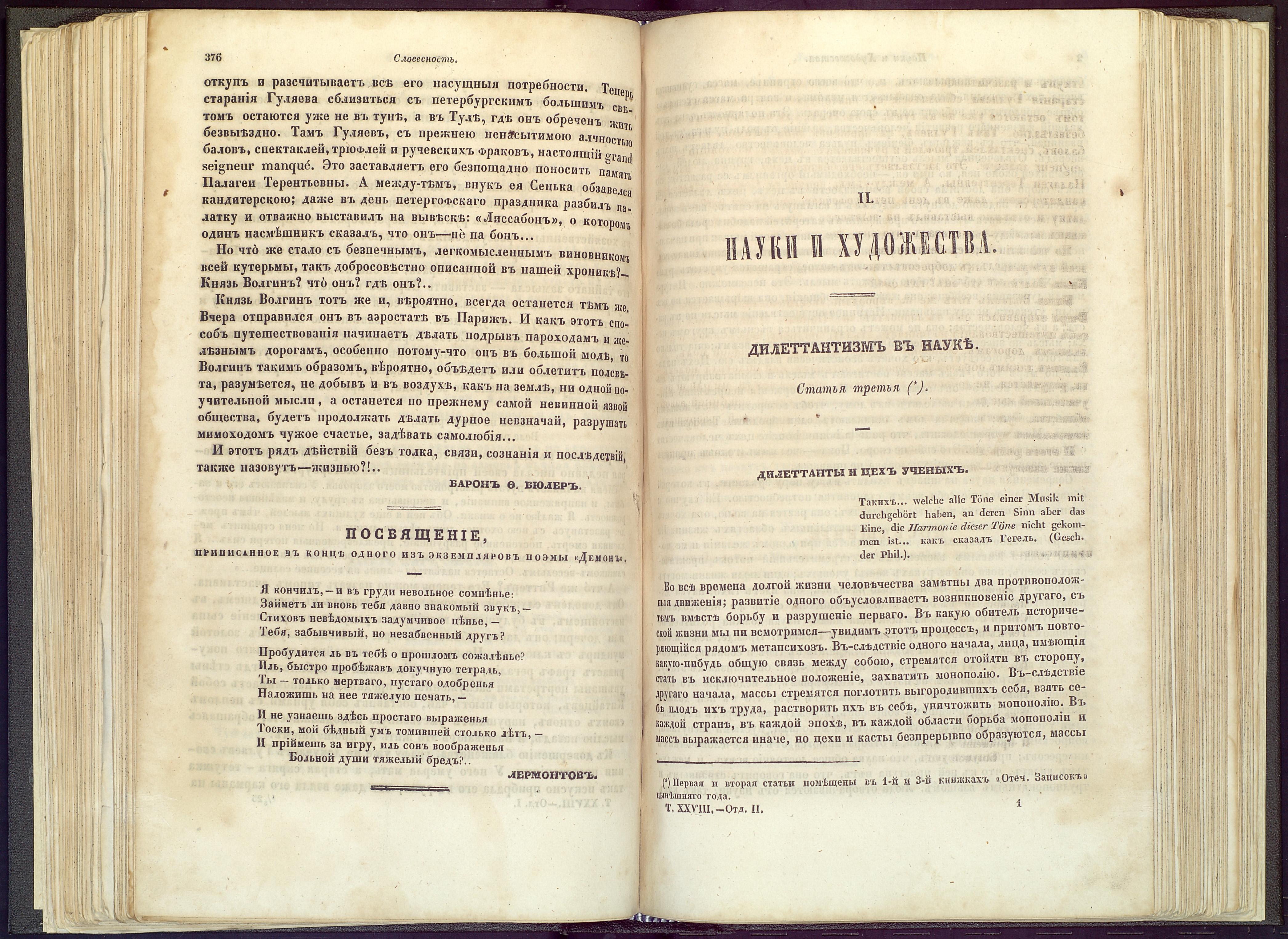 ЛОК-7554 ТАРХАНЫ КП-14180  Журнал Отечественные записки. Т. XXVIII._6