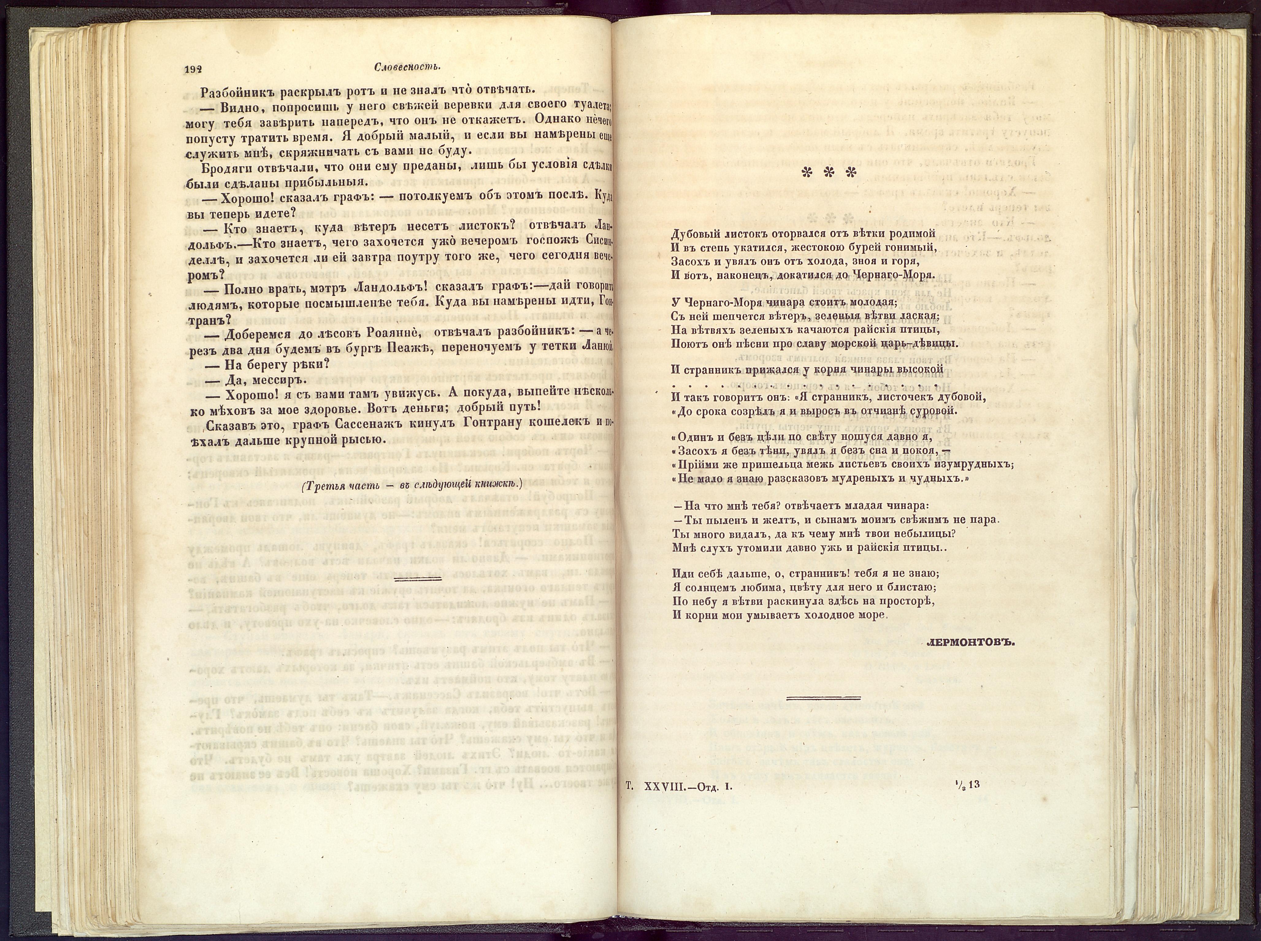 ЛОК-7554 ТАРХАНЫ КП-14180  Журнал Отечественные записки. Т. XXVIII._4
