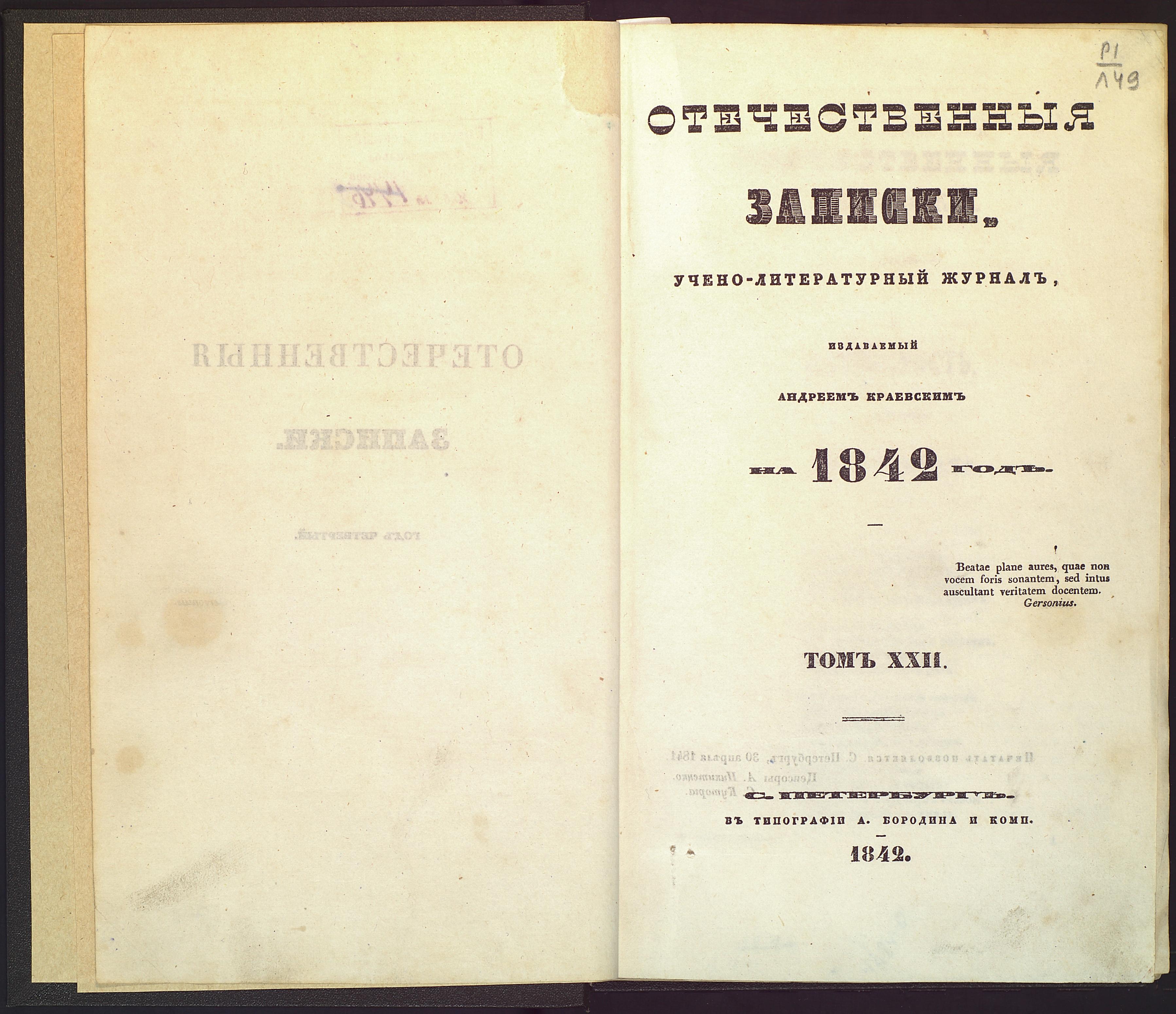 ЛОК-7558 ТАРХАНЫ КП-14176  Журнал Отечественные записки. Т. XXII._3