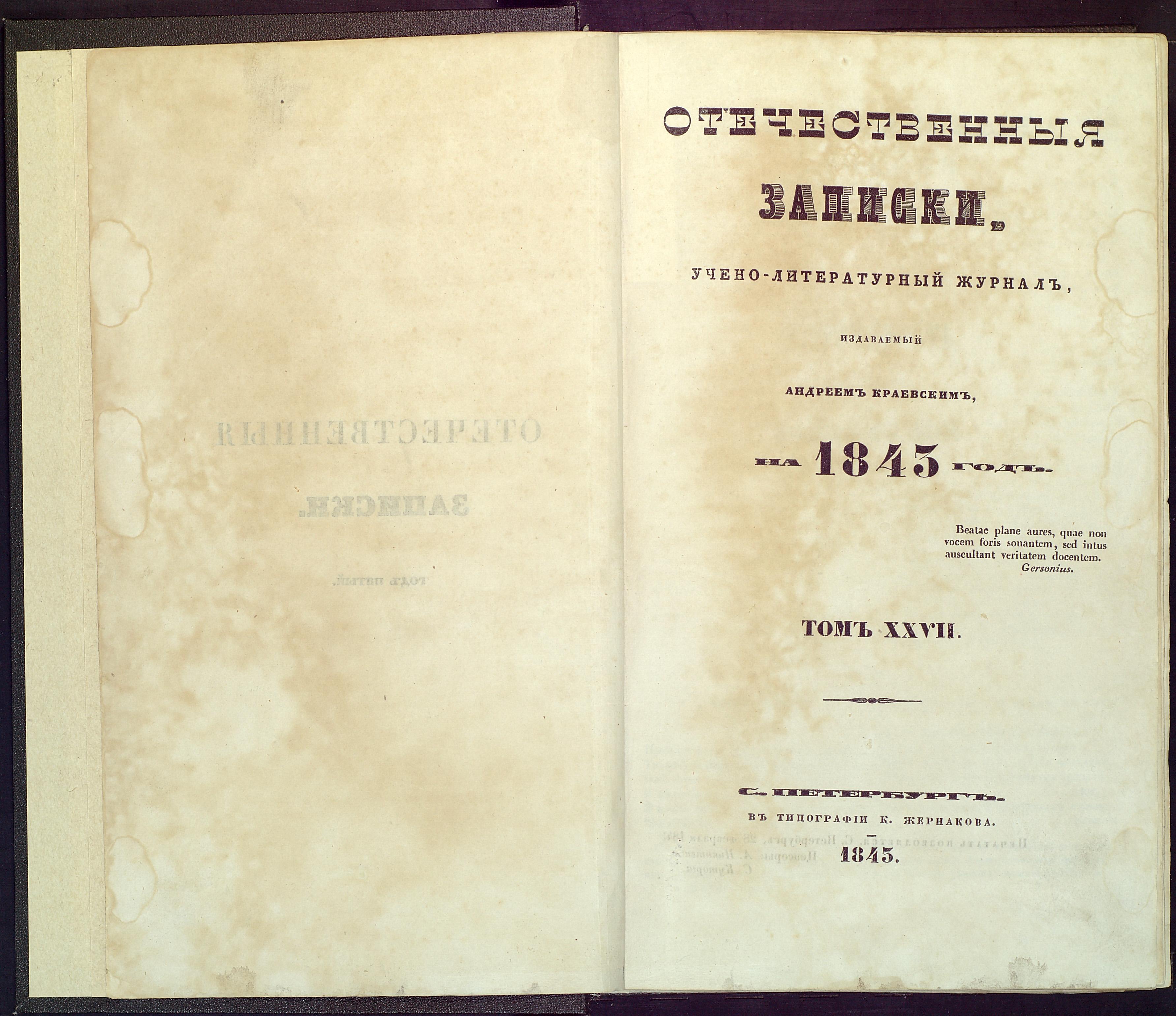 ЛОК-7556 ТАРХАНЫ КП-14178  Журнал Отечественные записки. Т. XXVII._2