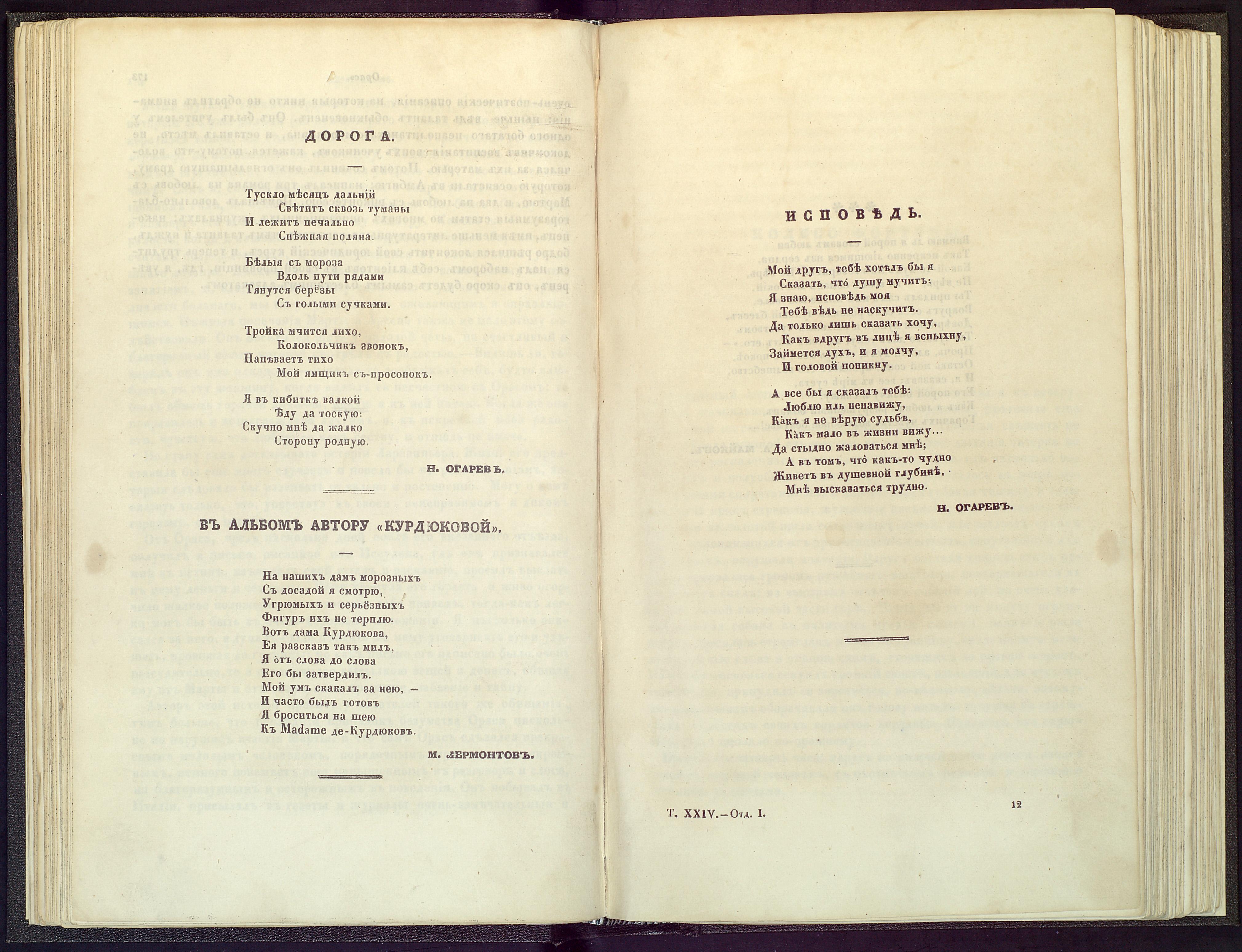 ЛОК-7557 ТАРХАНЫ КП-14177  Журнал Отечественные записки. Т. XXIV._3