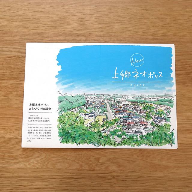 上郷ネオポリス  再生プロジェクト プロモーションツール(2019)