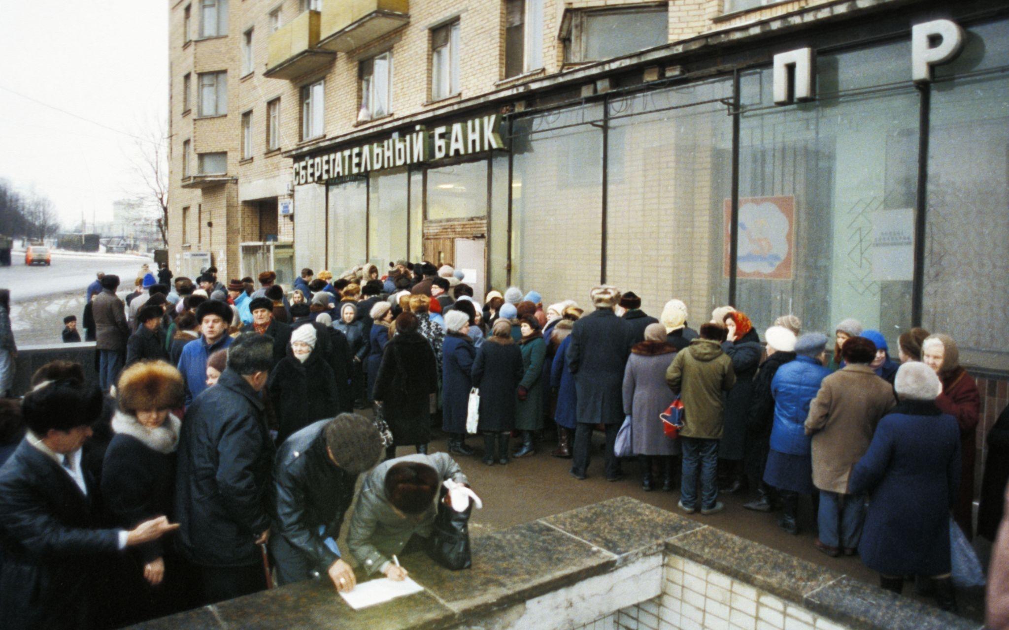 1990. Люди стоят в длинной очереди, чтобы положить деньги на счёт в Сбербанке. Москва