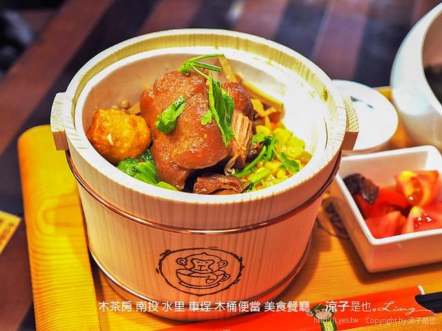 木茶房 南投 水里 車埕 木桶便當 美食餐廳