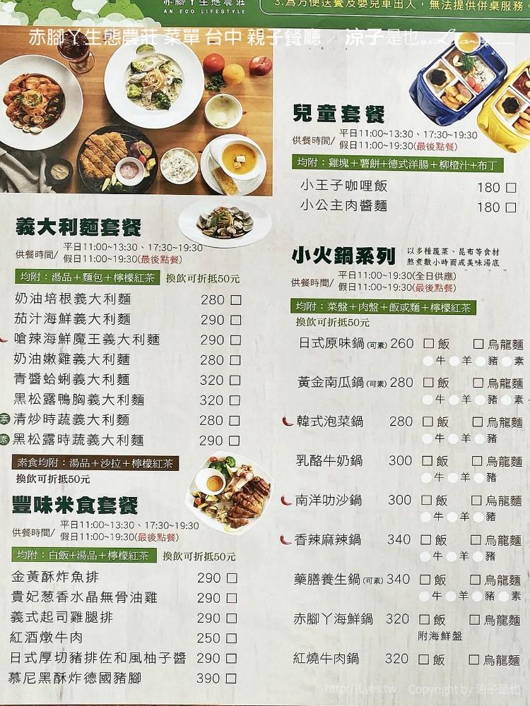 赤腳ㄚ生態農莊 菜單 台中 親子餐廳