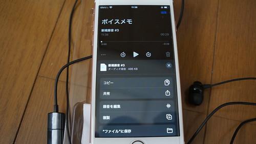 iPhoneでASMR バイノーラル録音できるマイク