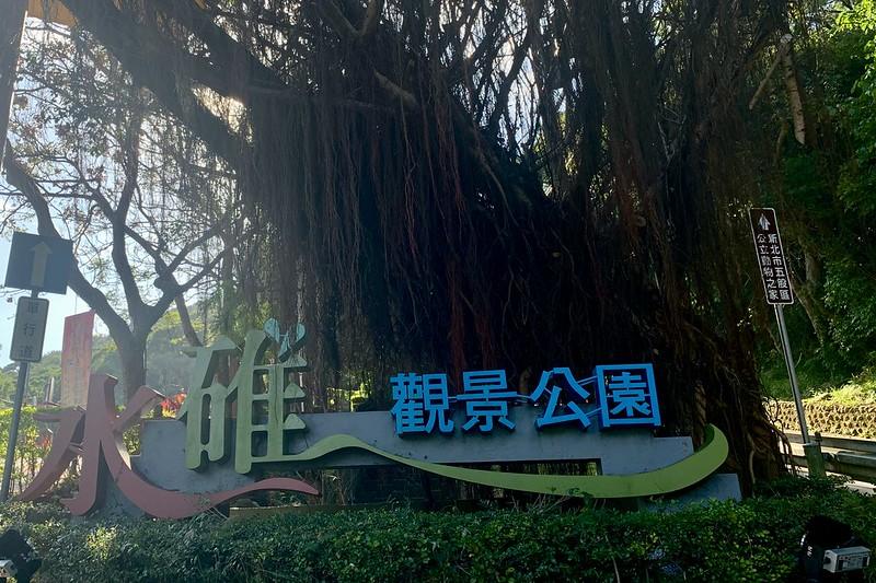 五股石碓觀景公園