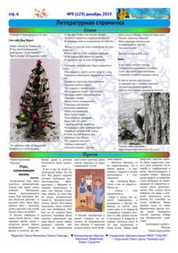 Декабрь 2019г. №9(129) стр. 6