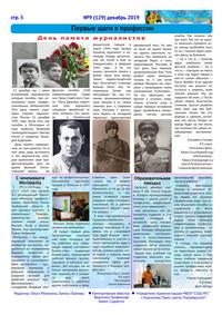 Декабрь 2019г. №9(129) стр. 5