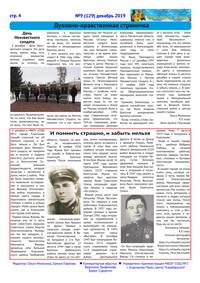Декабрь 2019г. №9(129) стр. 4