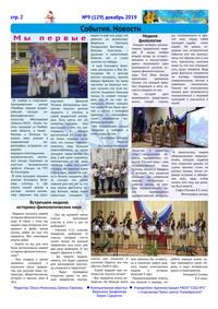 Декабрь 2019г. №9(129) стр. 2