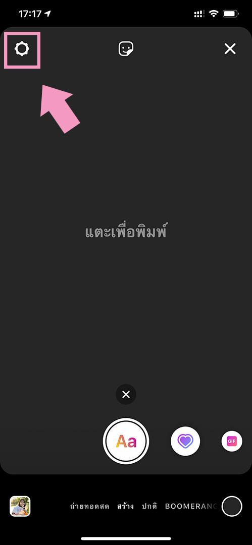 IG-Story-Hide-01