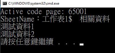 [C#] 利用 OleDB 來存取 Excel-2
