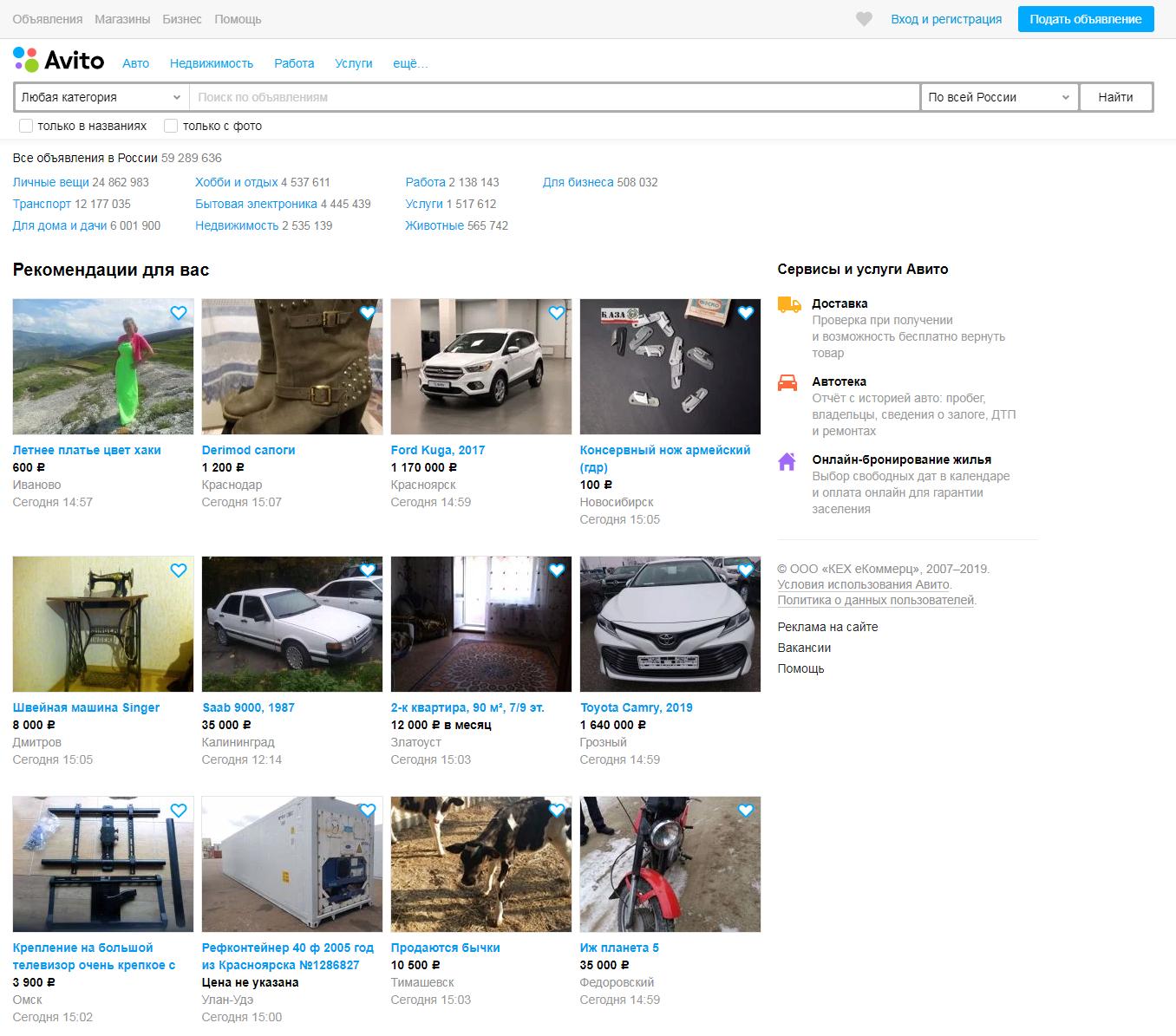 Avito-ads in Russia-Ads on the site Avito