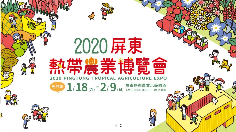 2020農博