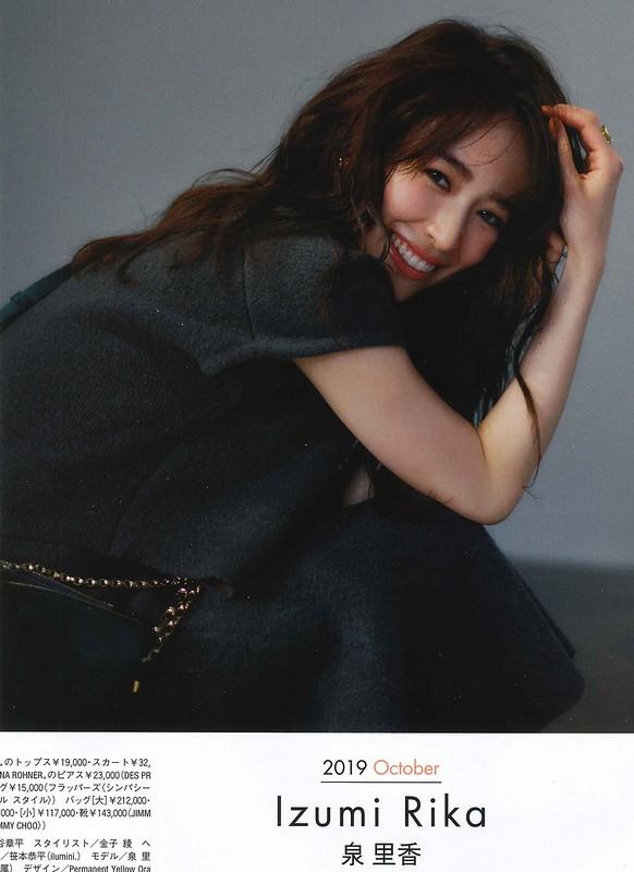 Rika Izumi 泉里香