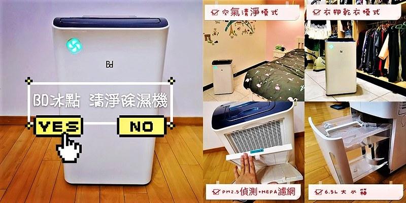 清淨除溼機開箱推薦|BD冰點-節能清淨除溼機