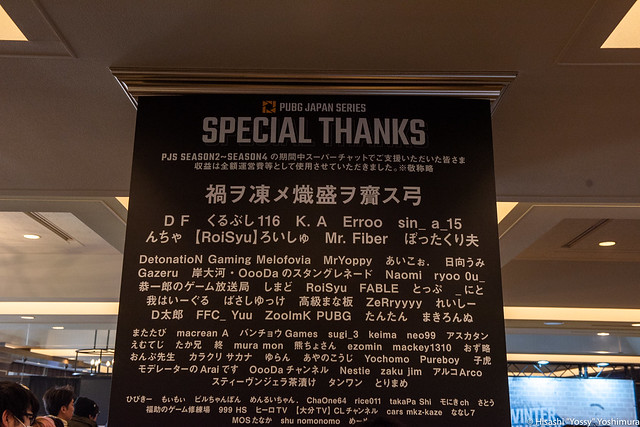 20191229_Hisashi-Yoshimura_PWI2019_DSC_5176