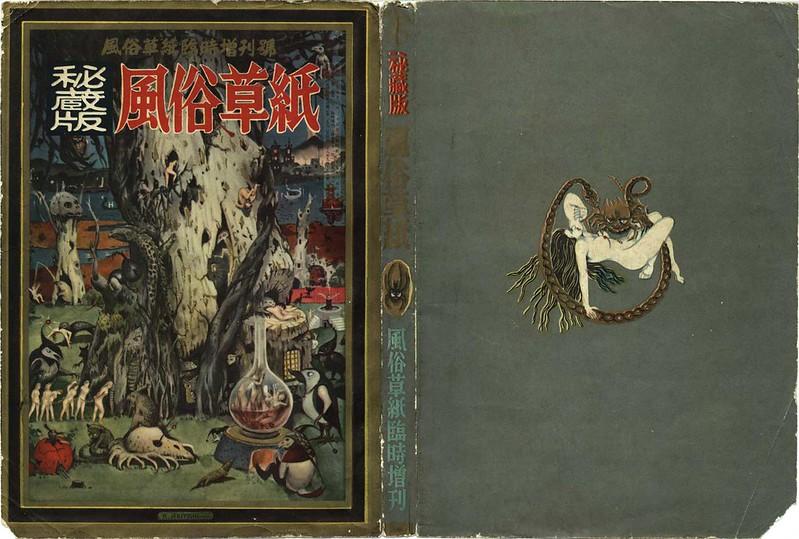 """Ran Akiyoshi - Cover for """"Fuzoku Soushi"""" (Sex Club) 1953-12. Zokan"""